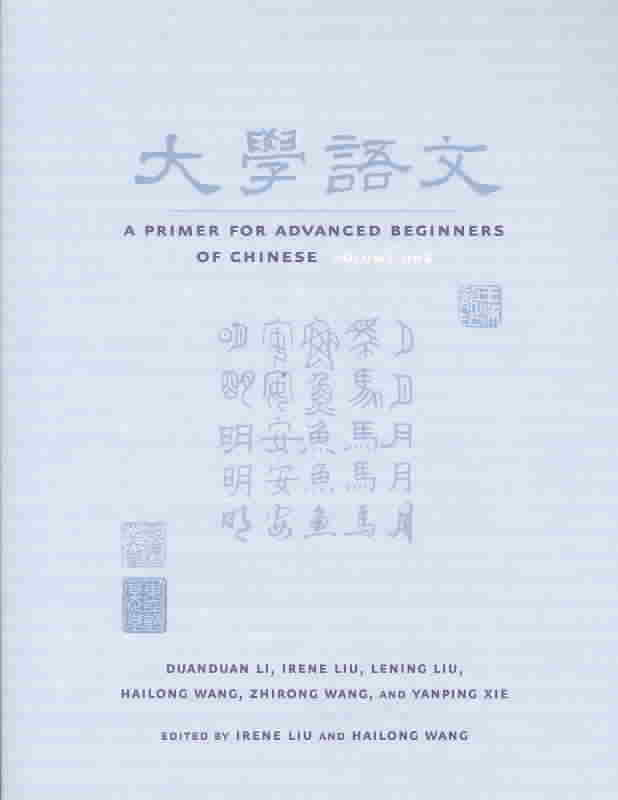 A Primer for Advanced Beginners of Chinese By Lu, Duan Duan (EDT)/ Liu, Ruinian (EDT)/ Wang, Hailong (EDT)/ Li, Duanduan (EDT)
